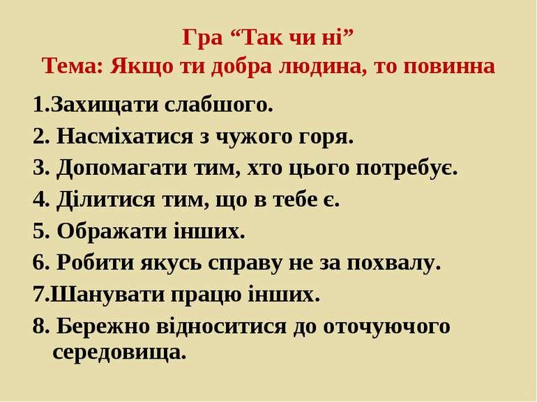 """Гра """"Так чи ні"""" Тема: Якщо ти добра людина, то повинна 1.Захищати слабшого. 2..."""