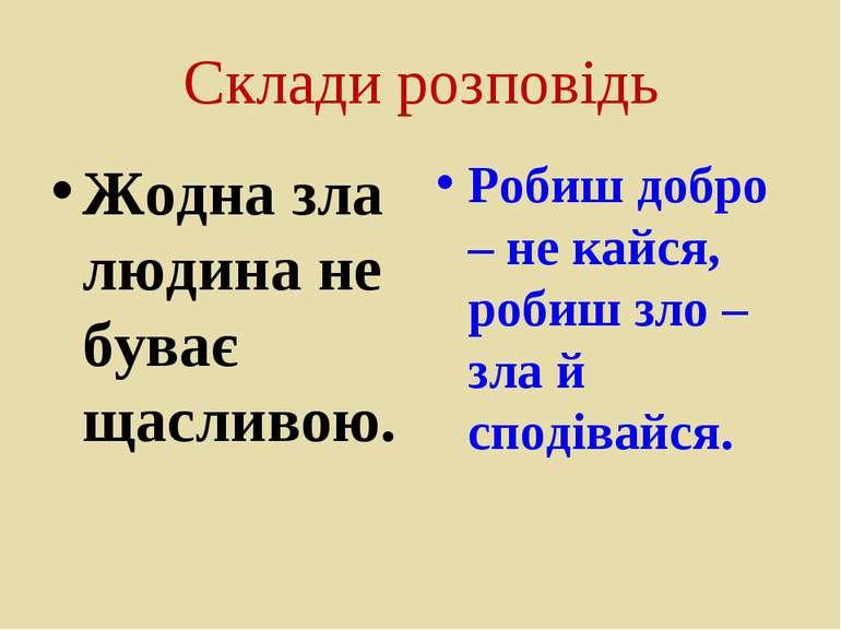 Склади розповідь Жодна зла людина не буває щасливою. Робиш добро – не кайся, ...