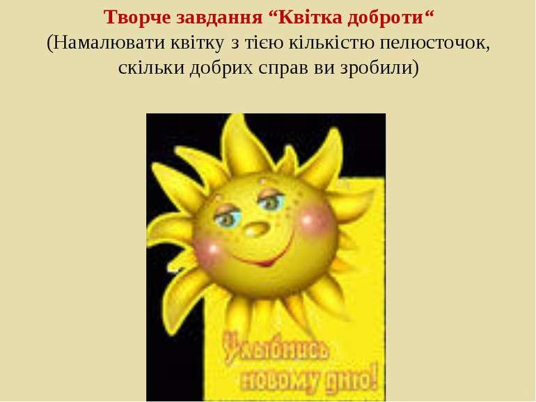 """Творче завдання """"Квітка доброти"""" (Намалювати квітку з тією кількістю пелюсточ..."""