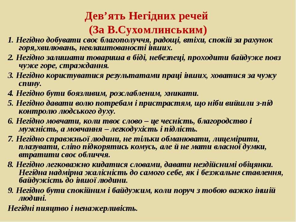 Дев'ять Негідних речей (За В.Сухомлинським) 1. Негідно добувати своє благопол...