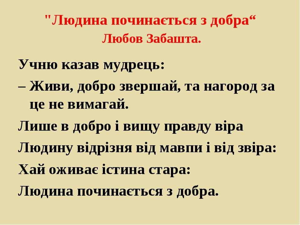 """""""Людина починається з добра"""" Любов Забашта. Учню казав мудрець: – Живи, добро..."""