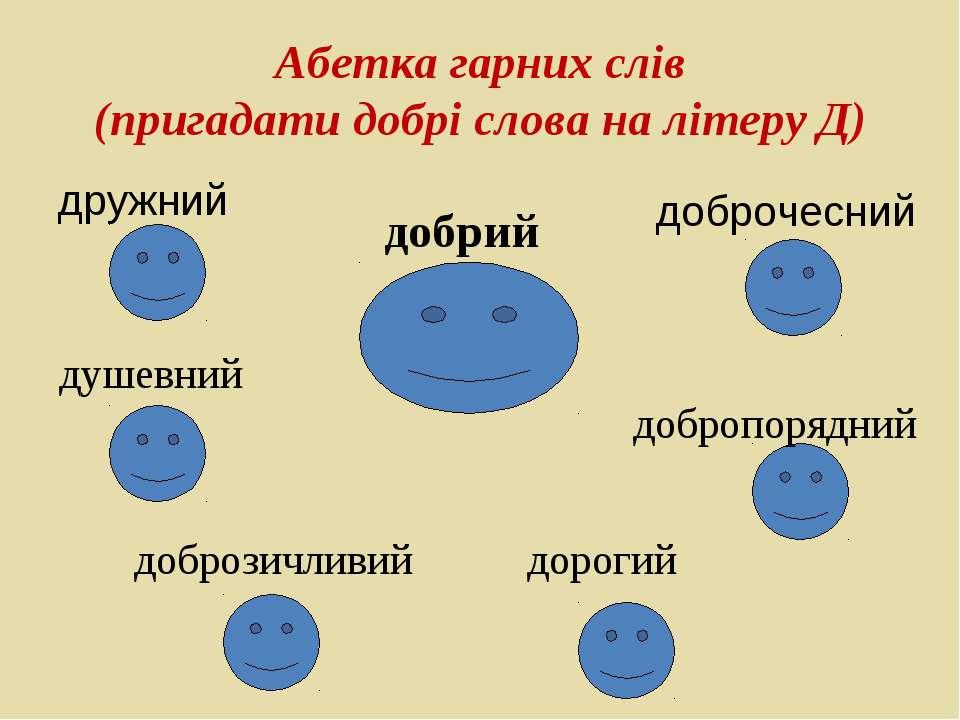 Абетка гарних слів (пригадати добрі слова на літеру Д) дружний доброчесний ду...