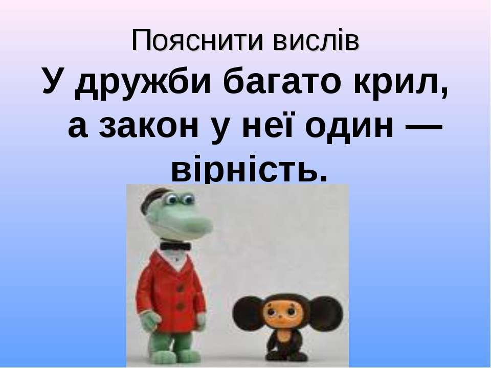 Пояснити вислів У дружби багато крил, а закон у неї один — вірність.
