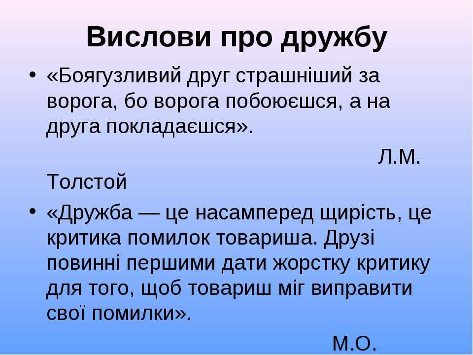 Вислови про дружбу «Боягузливий друг страшніший за ворога, бо ворога побоюєшс...