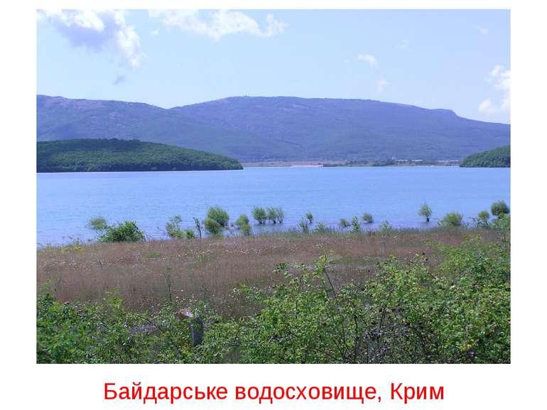 Байдарське водосховище, Крим