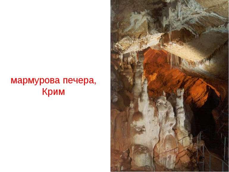 мармурова печера, Крим