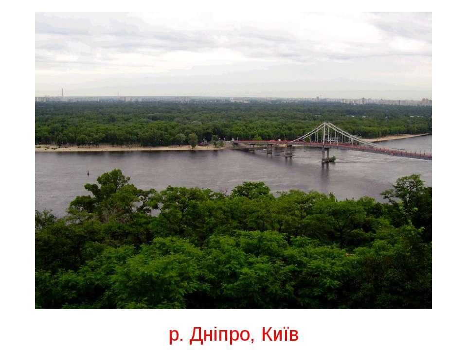 р. Дніпро, Київ