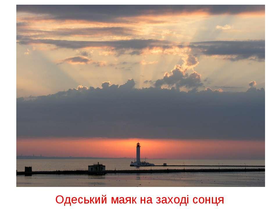 Одеський маяк на заході сонця