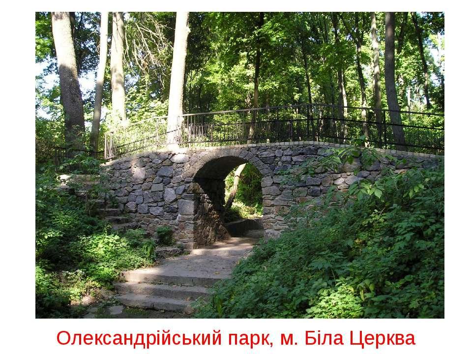 Олександрійський парк, м. Біла Церква
