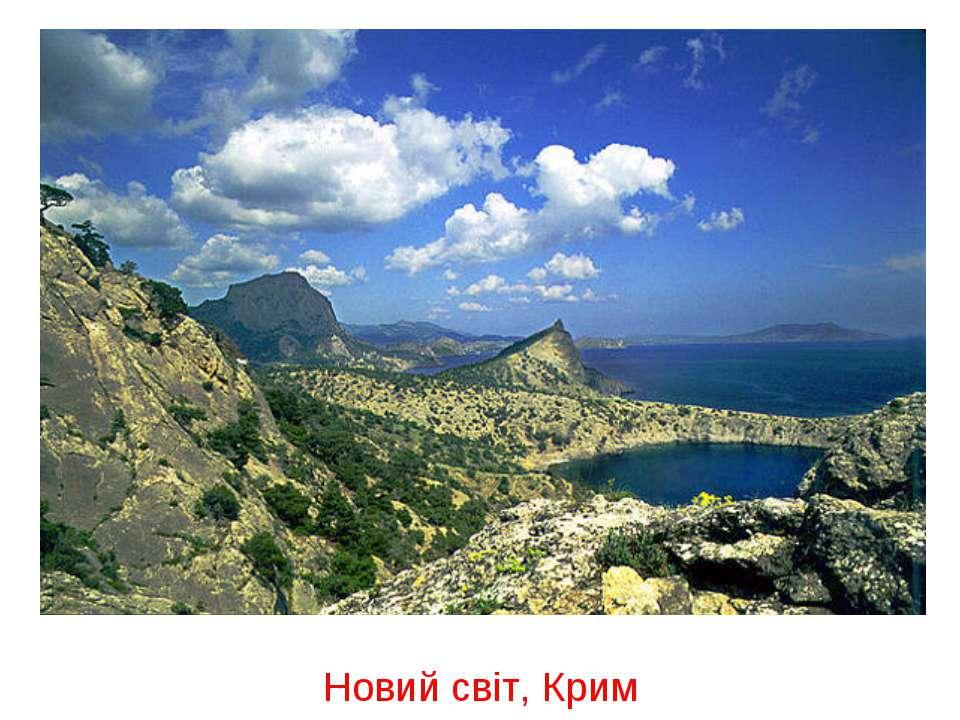 Новий світ, Крим