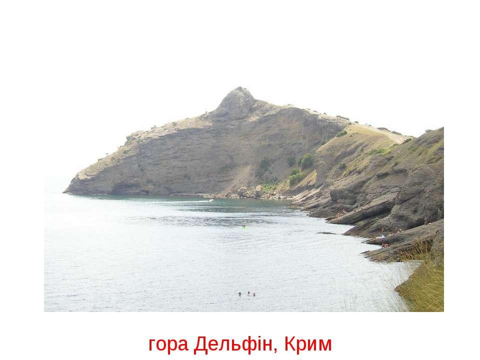 гора Дельфін, Крим