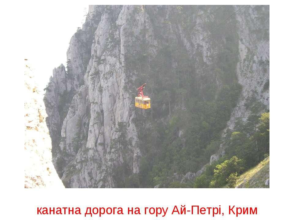 канатна дорога на гору Ай-Петрі, Крим