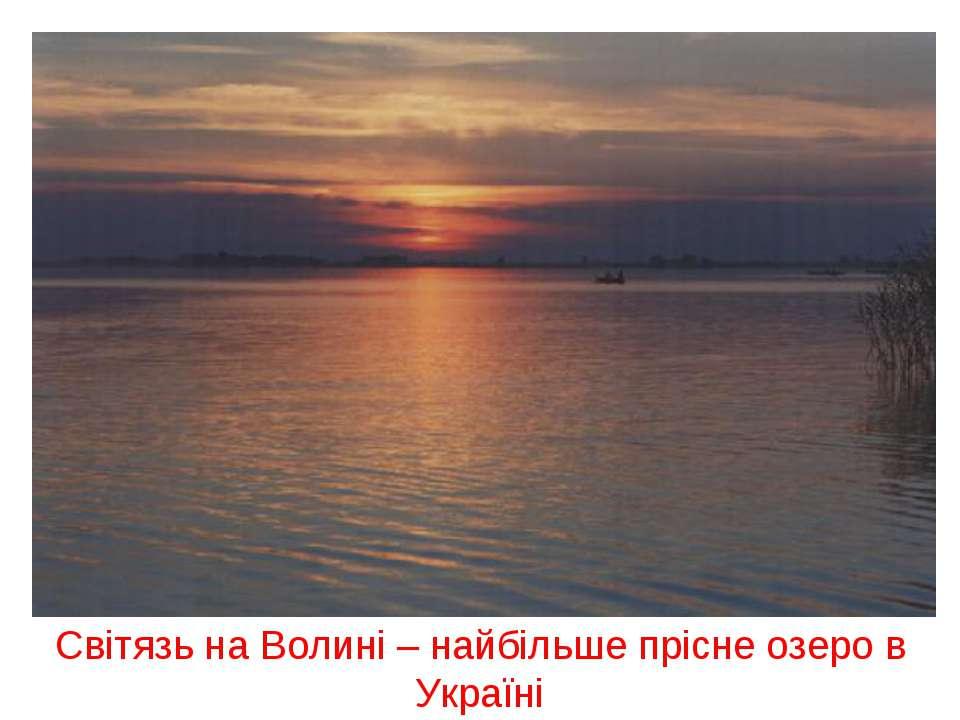 Світязь на Волині – найбільше прісне озеро в Україні