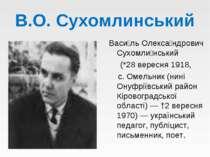 В.О. Сухомлинський Васи ль Олекса ндрович Сухомли нський (*28 вересня 1918, с...