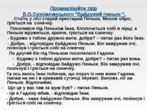 """Проаналізуйте твір В.О.Сухомлинського """"Байдужий пеньок """". Стоїть у лісі стари..."""