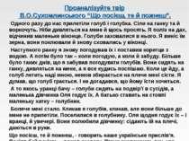 """Проаналізуйте твір В.О.Сухомлинського """"Що посієш, те й пожнеш"""". Одного разу д..."""