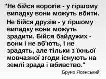 """""""Не бійся ворогів - у гіршому випадку вони можуть вбити. Не бійся друзів - у ..."""