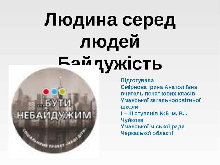 Людина серед людей Байдужість Підготувала Смірнова Ірина Анатоліївна вчитель ...