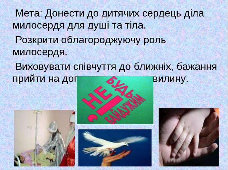 Мета: Донести до дитячих сердець діла милосердя для душі та тіла. Розкрити об...