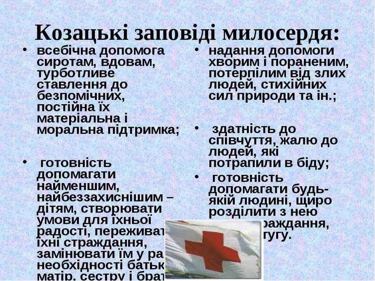 Козацькі заповіді милосердя: всебічна допомога сиротам, вдовам, турботливе ст...