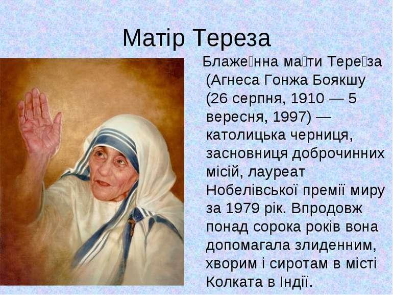 Матір Тереза Блаже нна ма ти Тере за (Агнеса Гонжа Боякшу (26 серпня, 1910 — ...