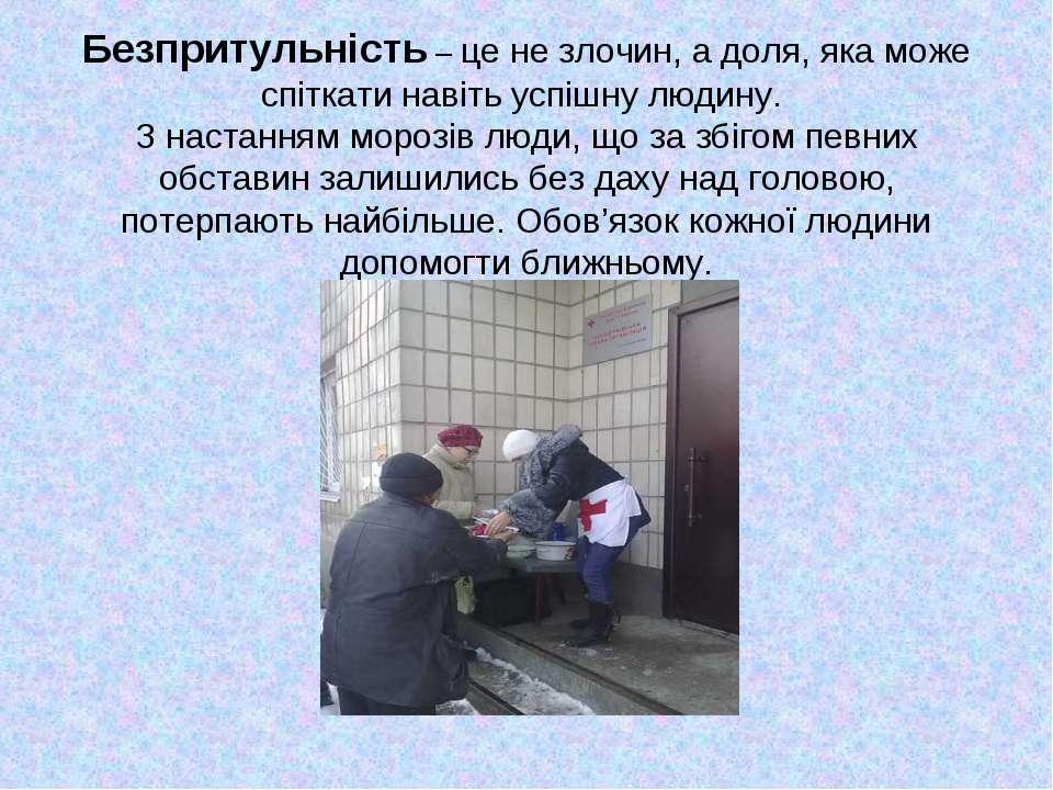 Безпритульність – це не злочин, а доля, яка може спіткати навіть успішну люди...