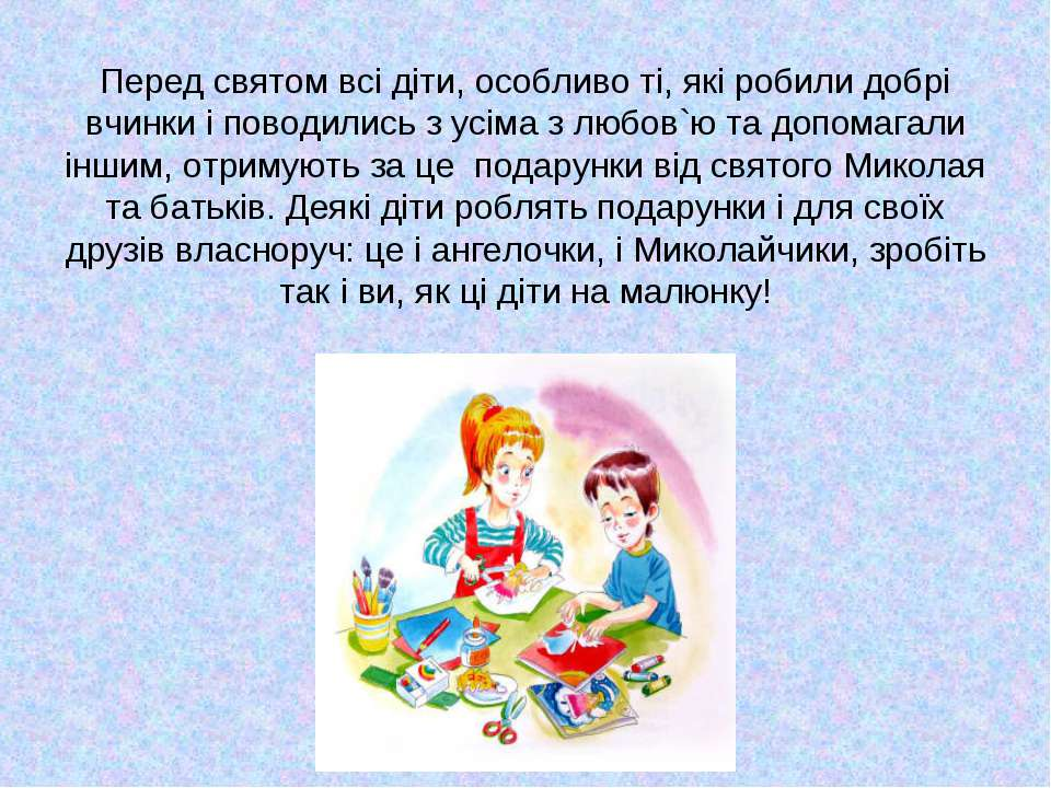 Перед святом всі діти, особливо ті, які робили добрі вчинки і поводились з ус...