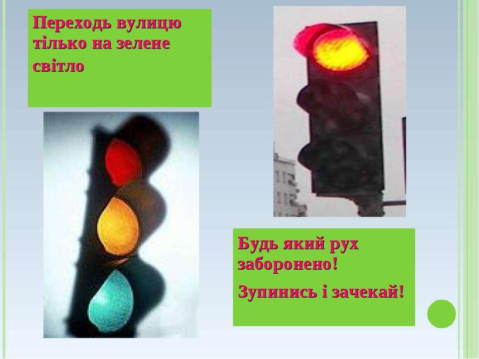 Переходь вулицю тілько на зелене світло Будь який рух заборонено! Зупинись і ...