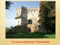 Острозька фортеця, Рівненщина