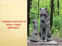 червона шапочка та вовк у парку Донецька