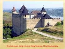 Хотинська фортеця в Кам'янець-Подільському