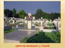 цвинтар-меморіал у Львові