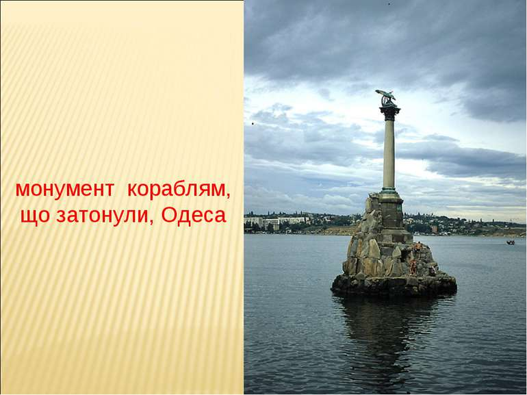 монумент кораблям, що затонули, Одеса