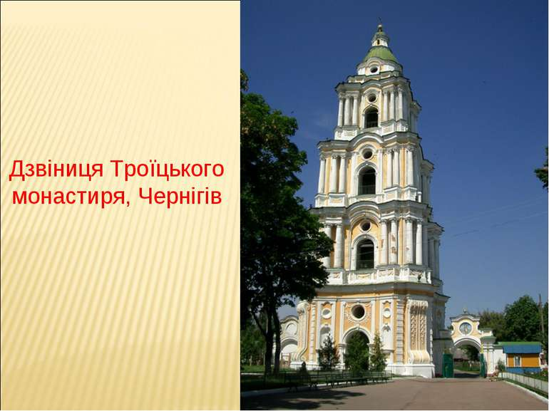 Дзвіниця Троїцького монастиря, Чернігів