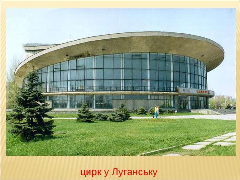 цирк у Луганську