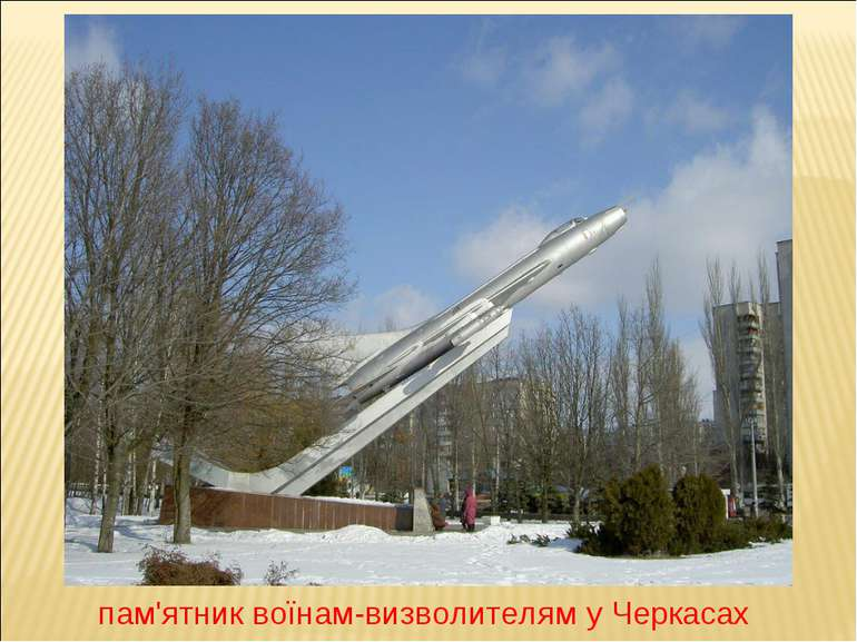 пам'ятник воїнам-визволителям у Черкасах