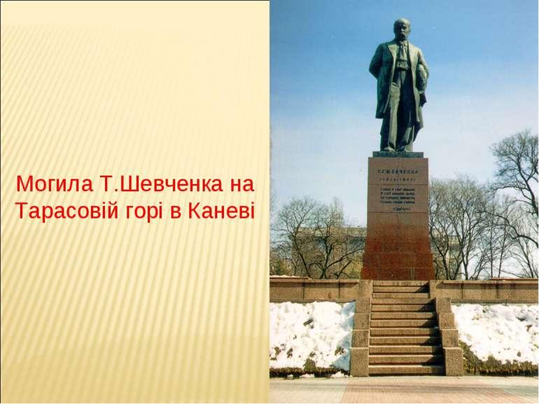 Могила Т.Шевченка на Тарасовій горі в Каневі