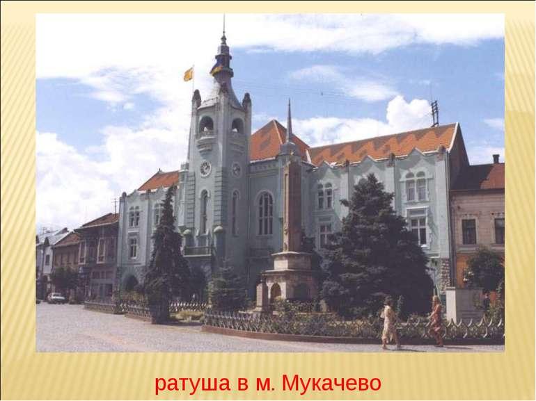 ратуша в м. Мукачево