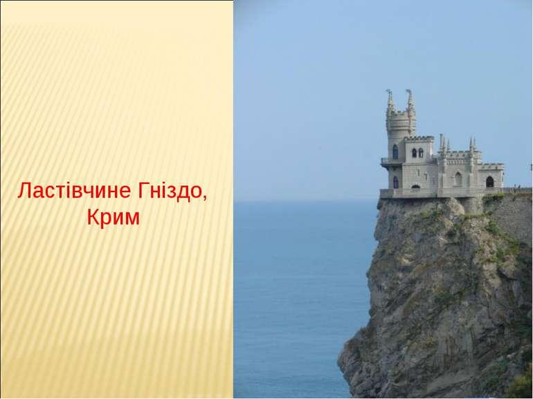 Ластівчине Гніздо, Крим
