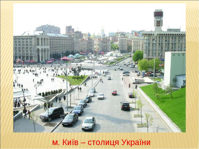 м. Київ – столиця України