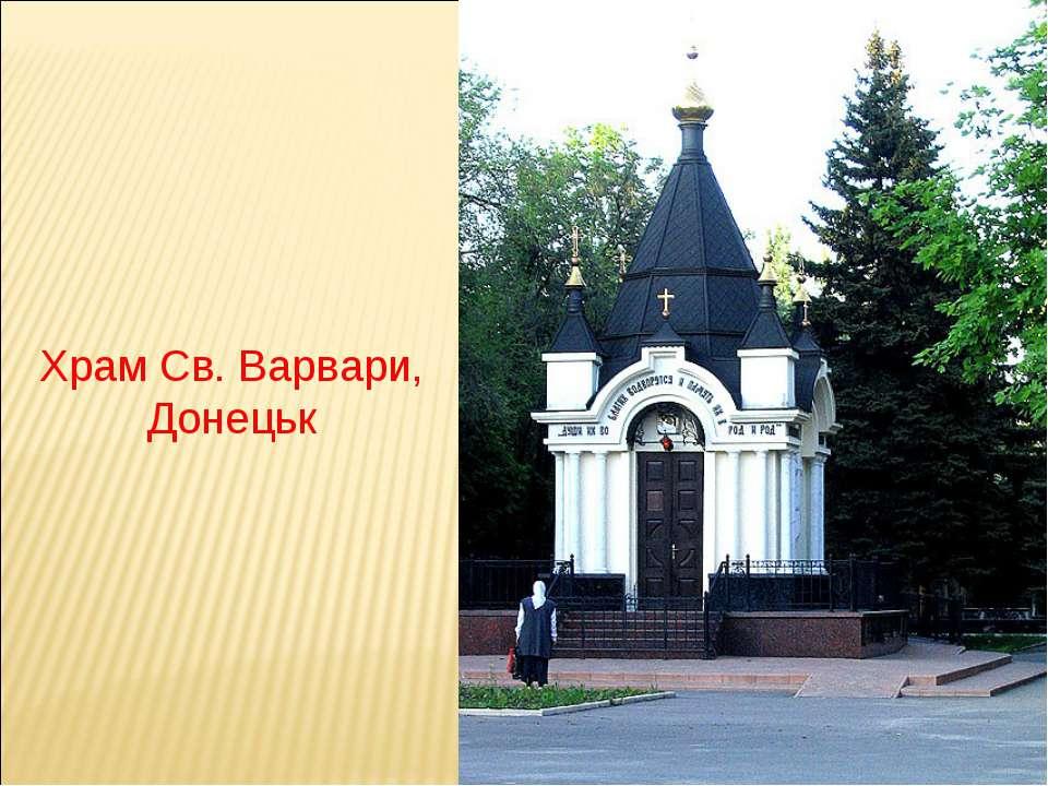 Храм Св. Варвари, Донецьк