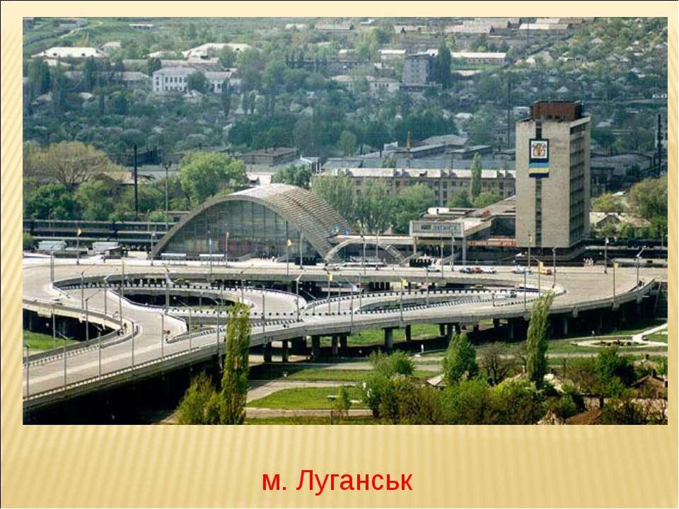 м. Луганськ