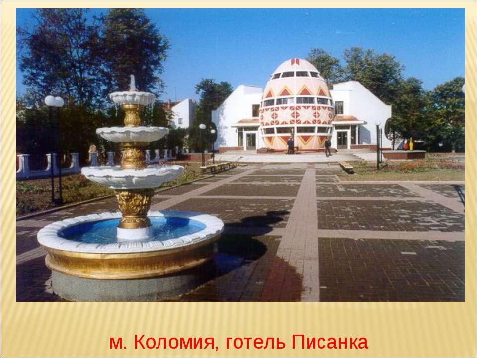 м. Коломия, готель Писанка