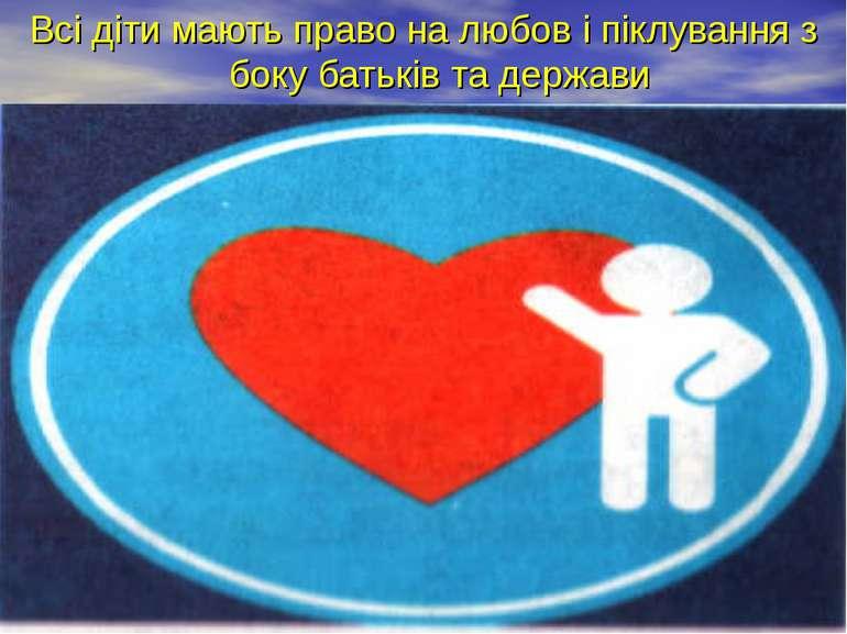 Всі діти мають право на любов і піклування з боку батьків та держави