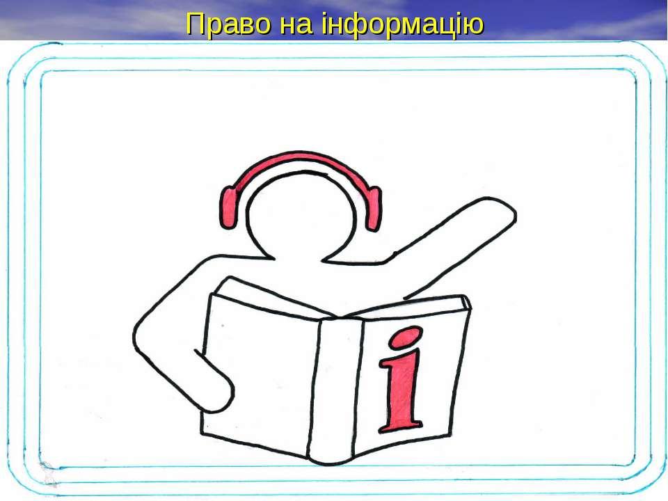 Право на інформацію