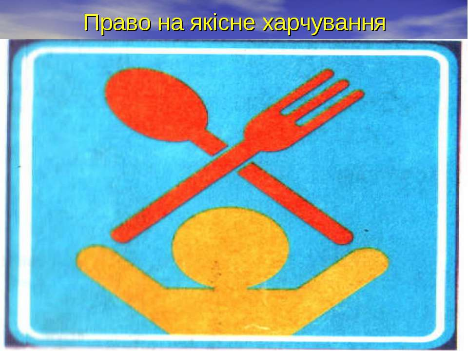 Право на якісне харчування
