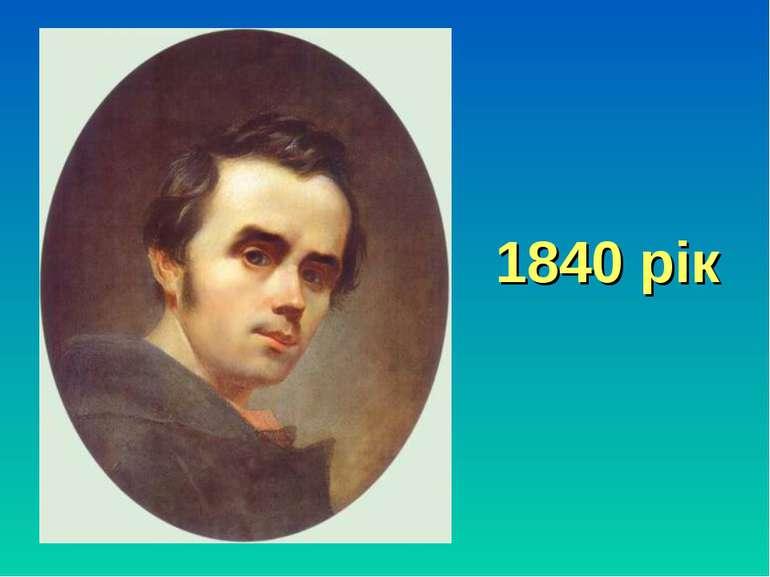 1840 рік
