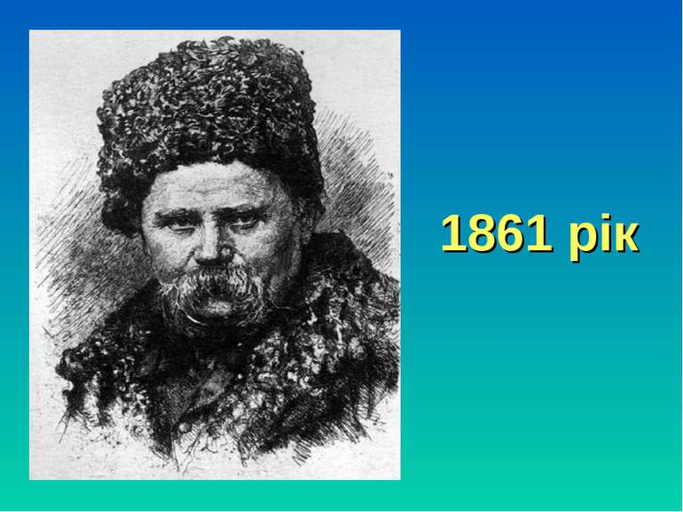 1861 рік