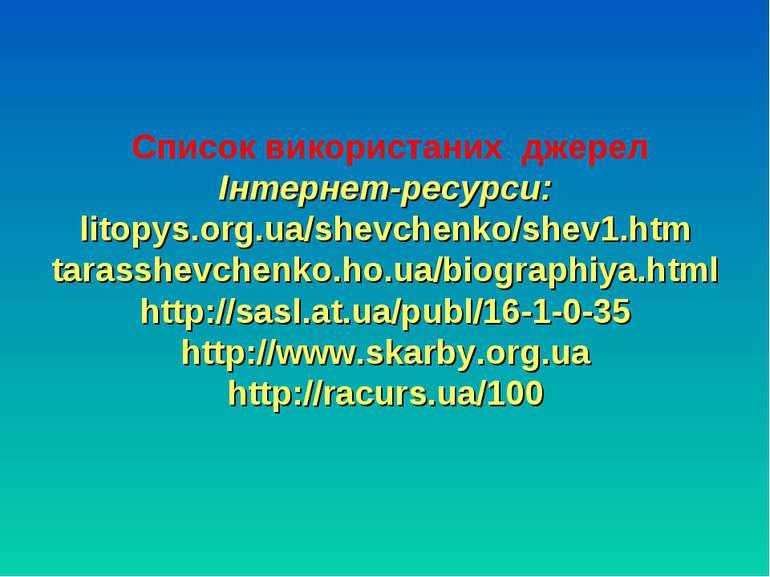 Список використаних джерел Інтернет-ресурси: litopys.org.ua/shevchenko/shev1....