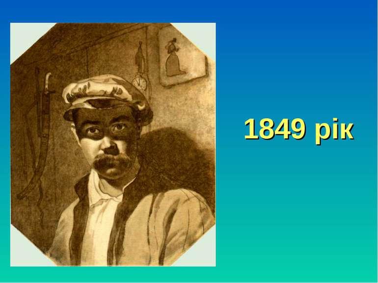 1849 рік
